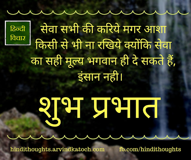 Good Morning, Hindi, Suvichar, सेवा, सभी, करिये, Hindi Thought,