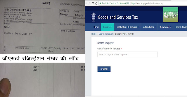 how to check gst registration number in india