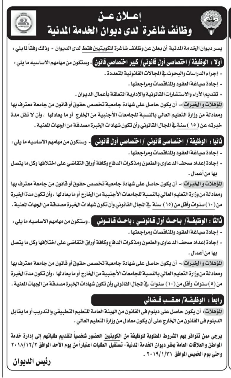 التوظيف الحكومي الكويتي