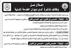 🇰🇼هام قدم الأن⛔ الكويت تطلق التوظيف الحكومي والتجنيد في عده وزارات وجهات حكومية لكافة الخريجين و الخريجات والشباب إنطلاقاً من البرنامج الوطني 2020