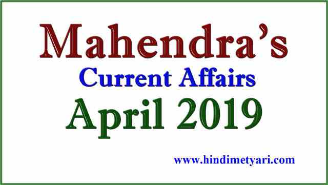 MICA Mahendra's Current Affairs April 2019 pdf Hindi free download
