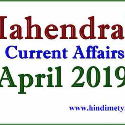 Chronology Magazine Current Affairs February 2019 pdf hindi