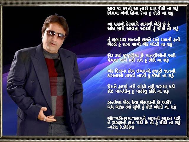 Aav Jaa Karti Tari aa Yaad Roki Na Saku Gujarati Gazal By Naresh K. Dodia