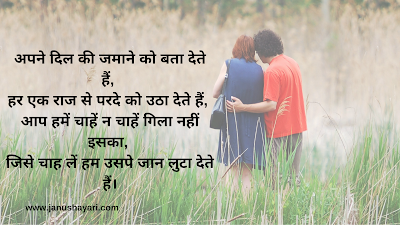 Romantic Love Couple Hindi