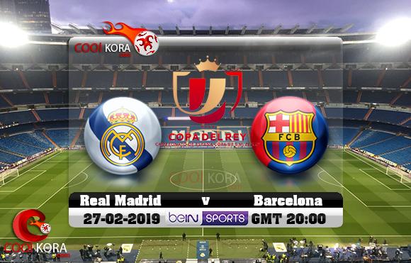 مشاهدة مباراة ريال مدريد وبرشلونة اليوم 27-2-2019 في كأس ملك أسبانيا