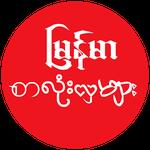 Myanmar Font Styles For Huawei