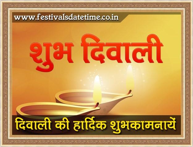 Happy Diwali Hindi Wishing Wallpaper Free Download No.E