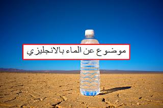 موضوع عن الماء بالانجليزي - تعبير عن الماء بالانجليزي قصير وسهل