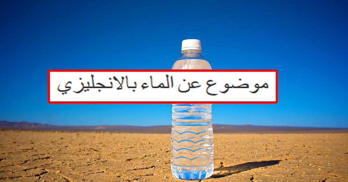 موضوع عن الماء بالانجليزي تعبير عن الماء بالانجليزي قصير وسهل