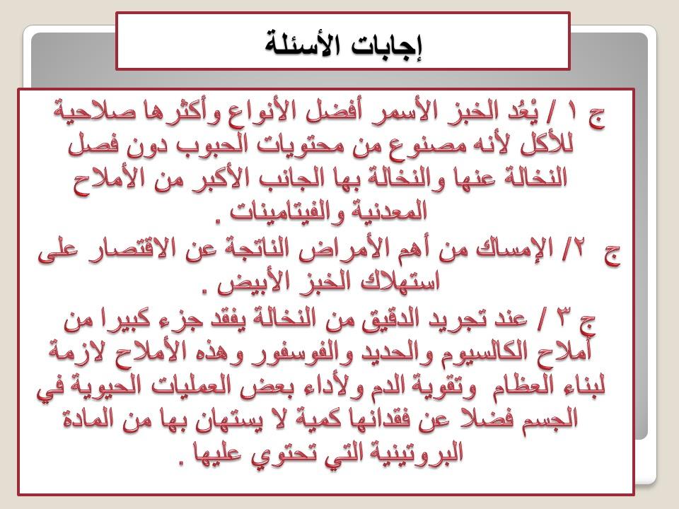 شرح درس انواع الخبز في اللغة العربية للصف الثامن