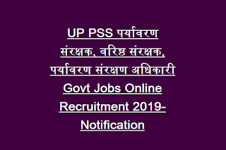 UP PSS पर्यावरण संरक्षक, वरिष्ठ संरक्षक, पर्यावरण संरक्षण अधिकारी Govt Jobs Online Recruitment 2019-Notification