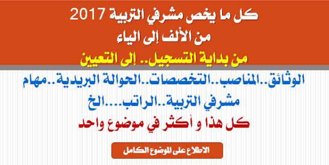 مسابقة مشرفي التربية 2017 من بداية التسجيل الى التعين