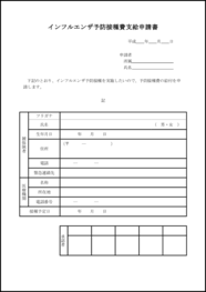 インフルエンザ予防接種費支給申請書 003
