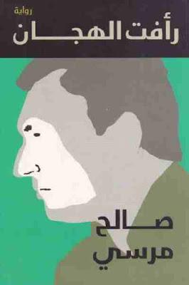 رأفت الهجان - رواية pdf