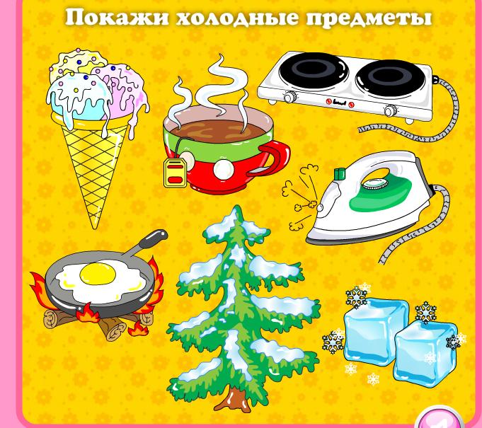 Картинки холодные предметы для детей