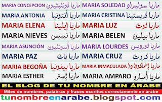 Plantillas de Nombres en Arabe para Tatuajes: Maria Lourdes
