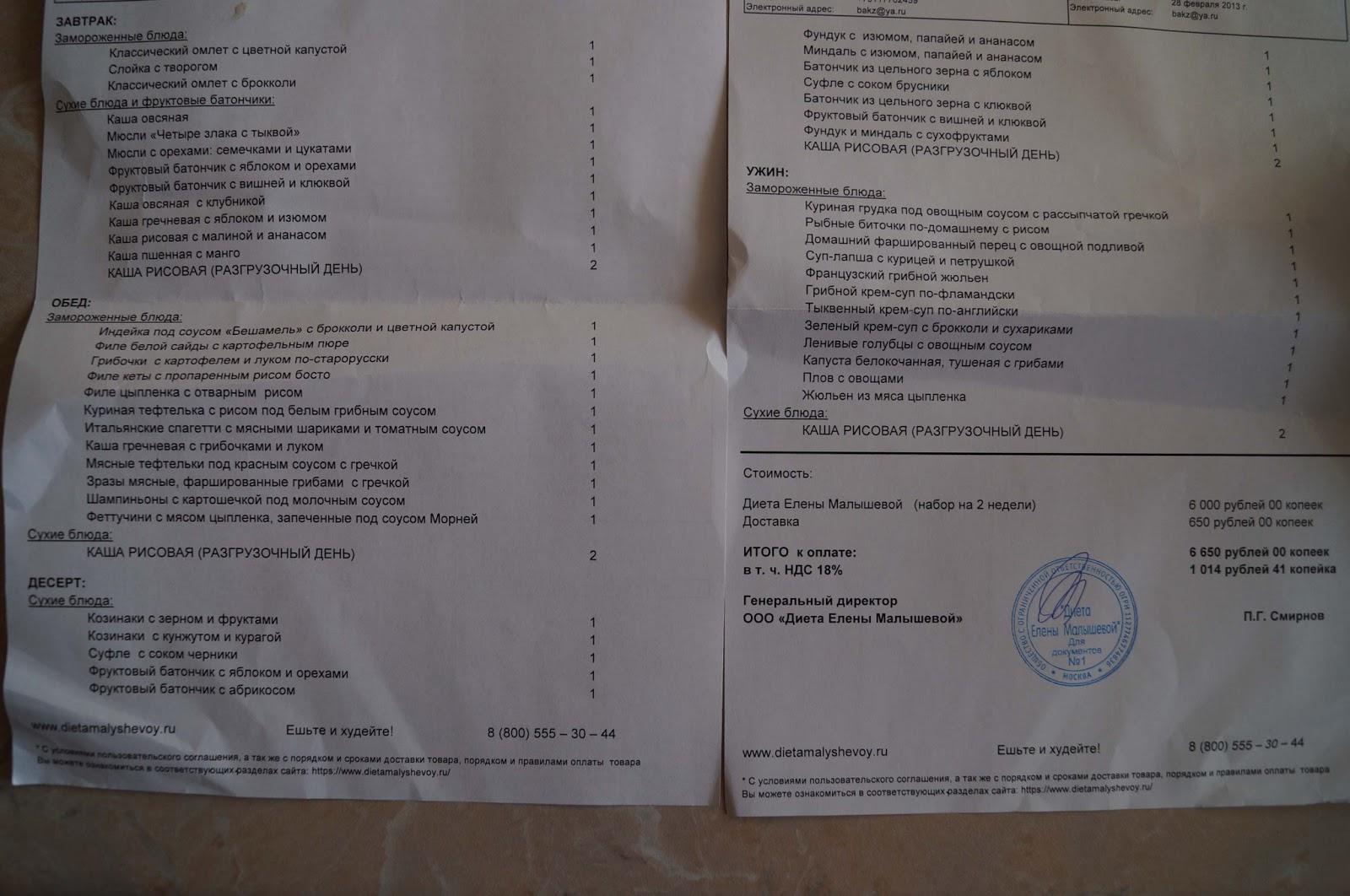 Таблица Диеты Елены Малышевой. Планы питания