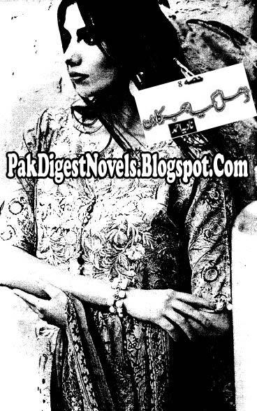 Dhal Gaya Hijar Ka Din Part 8 Novel By Nadia Ahmed Pdf Free Download