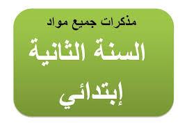 مذكرات السنة الثانية ابتدائي الأسبوع الرابع في اللغة العربية الجيل الثاني