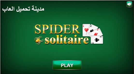 تحميل لعبة سوليتير العنكبوت القديمة للكمبيوتر مجانا ويندوز 7
