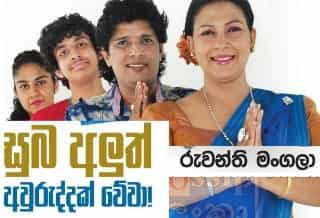 Lanka Gossip Girl Ruwanthi Mangala
