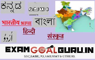 bhartiy-bhasha