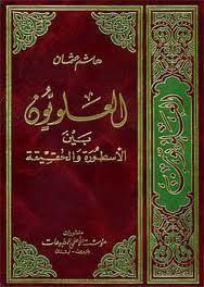 حمل كتاب العلويون بين الأسطورة والحقيقة - هاشم عثمان