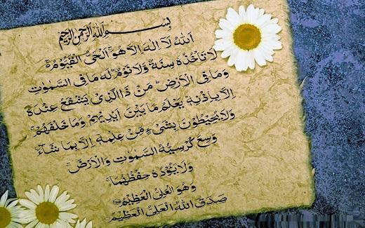 Bacaan Doa Surat Ayat Kursi Lengkap Arab Latin dan Terjemahannya
