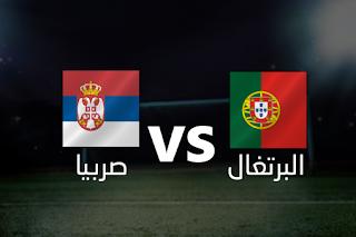 مباشر مشاهده مباراة صربيا و البرتغال بث مباشر 7-9-2019 ف تصفيات اليورو 2020 يوتيوب بدون تقطيع
