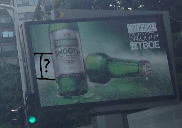 Bild des Tages - Skopsko Bier Plakat Fail