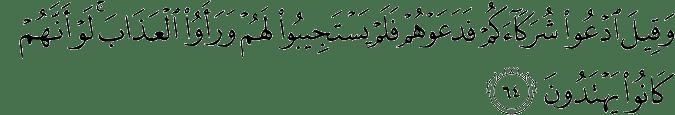 Surat Al Qashash ayat 64