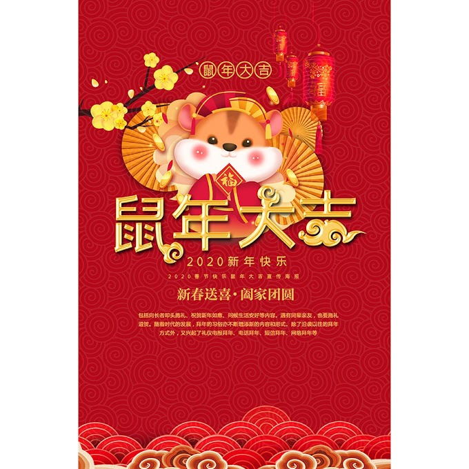 Chinese New Year, 2020 Year of the Rat poster design free PSD material