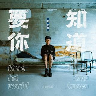 R-chord 謝和弦 - Thank For Your Love 謝謝妳愛我 Lyrics with Pinyin