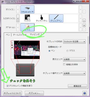 ワコムタブレットデジタルインク機能を使う