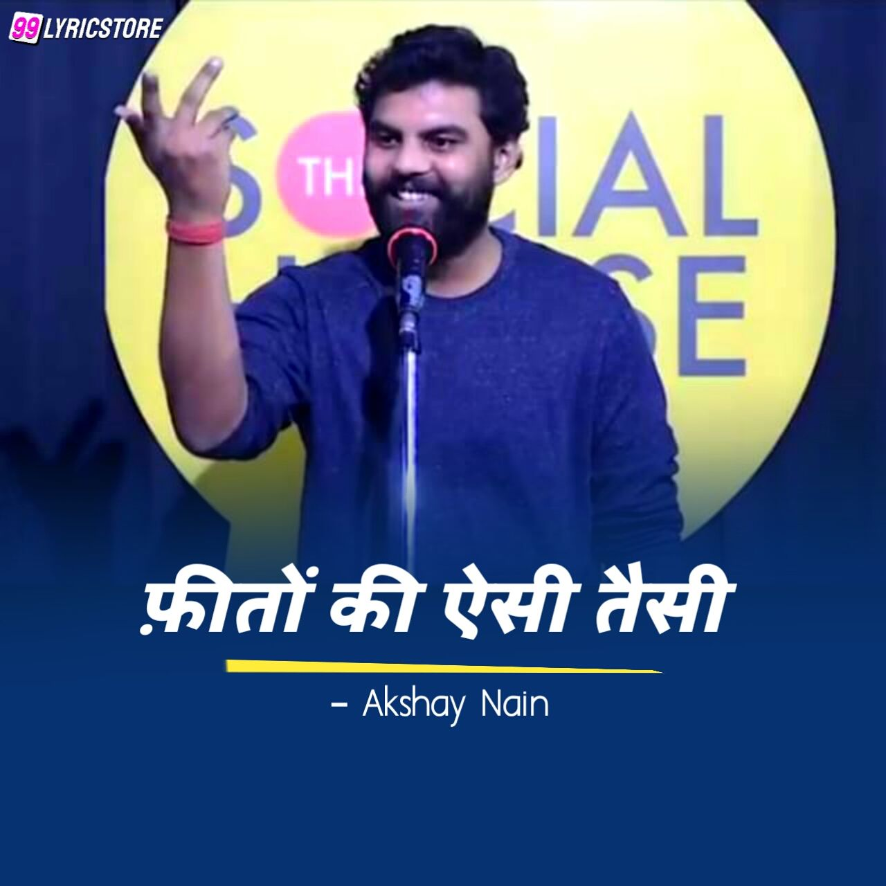 फ़ीतों की ऐसी तैसी Poetry has written and performed by Akshay Nain on The Social House's Plateform.