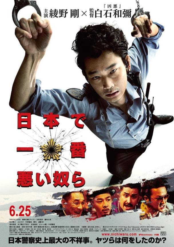 Sinopsis Twisted Justice / Nihon de Ichiban Warui Yatsura (2016) - Film Jepang
