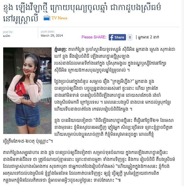 Khnhonh Lerng Vila Thmey Kroy Bon Jol Chhnam Chea Kado Bong Srey