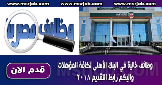 وظائف خالية في البنك الأهلى لكافة المؤهلات واليكم رابط التقديم 2018