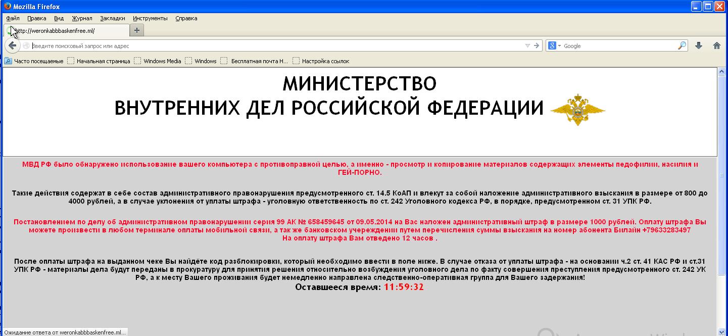 Министерство внутренних дел россии гей порно