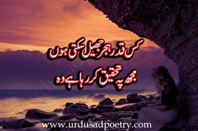 Kis Qadar Hijr Jhail Sakti Hoon