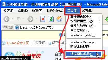 阿榮技術學院: [教學] 解除www.2345.com首頁綁架教學 - 以萬能驅動助理為例 v6.1.2014.0818