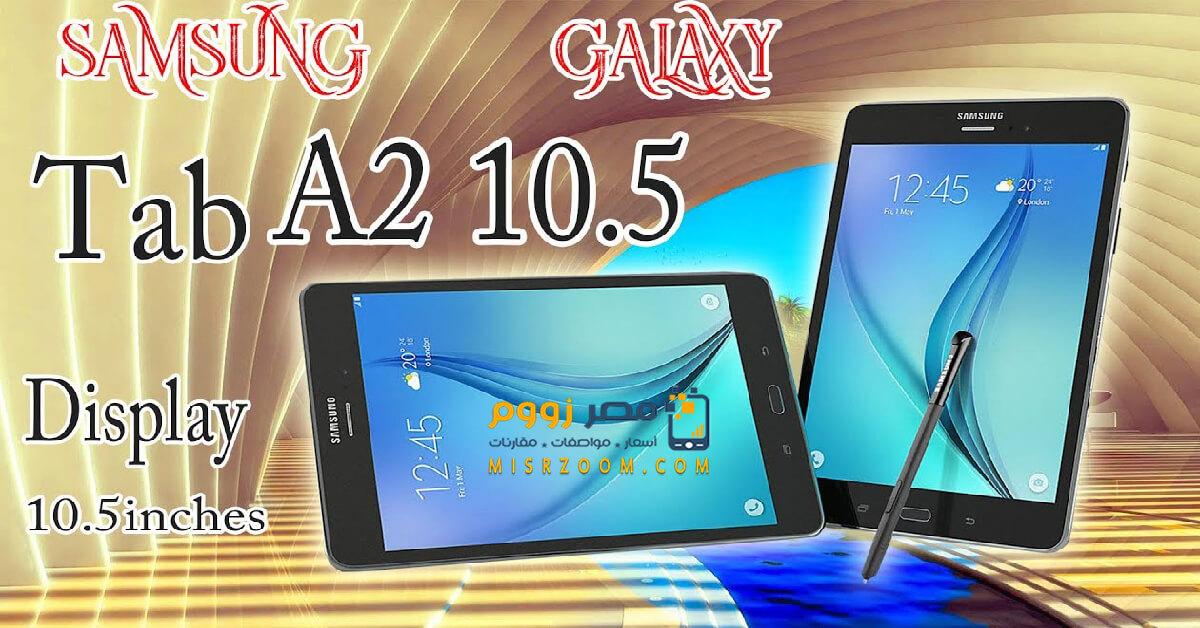 مواصفات وسعر تابلت Samsung Galaxy Tab A2 10.5 بالصور