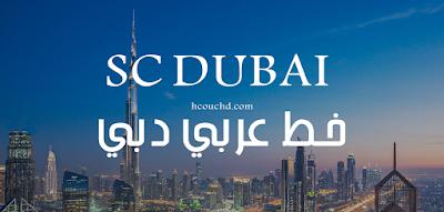 خط دبي Dubai SC :
