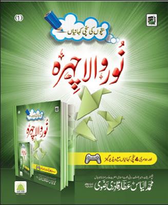 Download: Noor Wala Chehra pdf in Urdu by Ilyas Attar Qadri