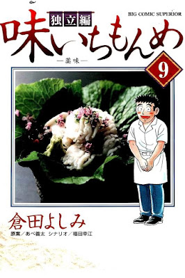 味いちもんめ 独立編 第01-10巻 [Aji Ichimonme - Dokuritsuhen vol 01-10] rar free download updated daily