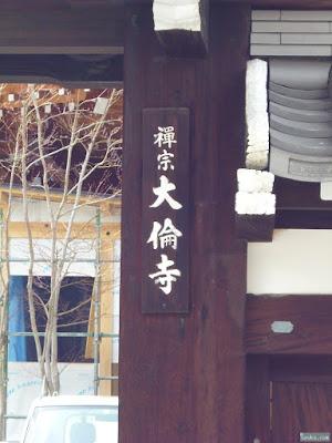 禪宗大倫寺