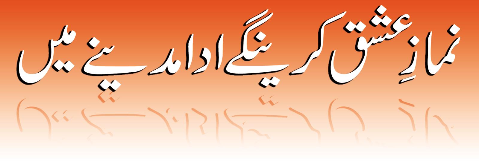 Namaz-e-Ishq