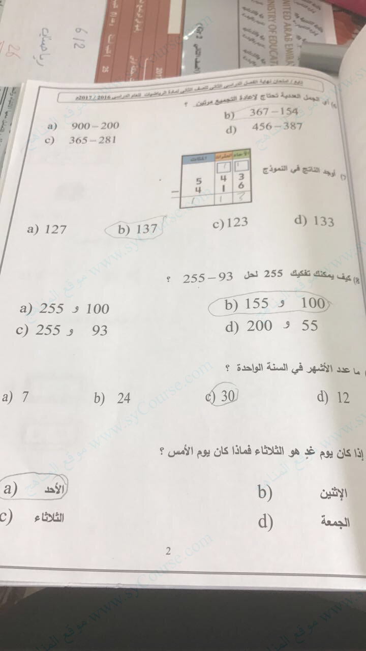حل كتاب الريضيات
