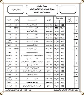 جدول إمتحانات الثانويه العامه 2017 نظام حديث وقديم للقسم الادبى والعلمى