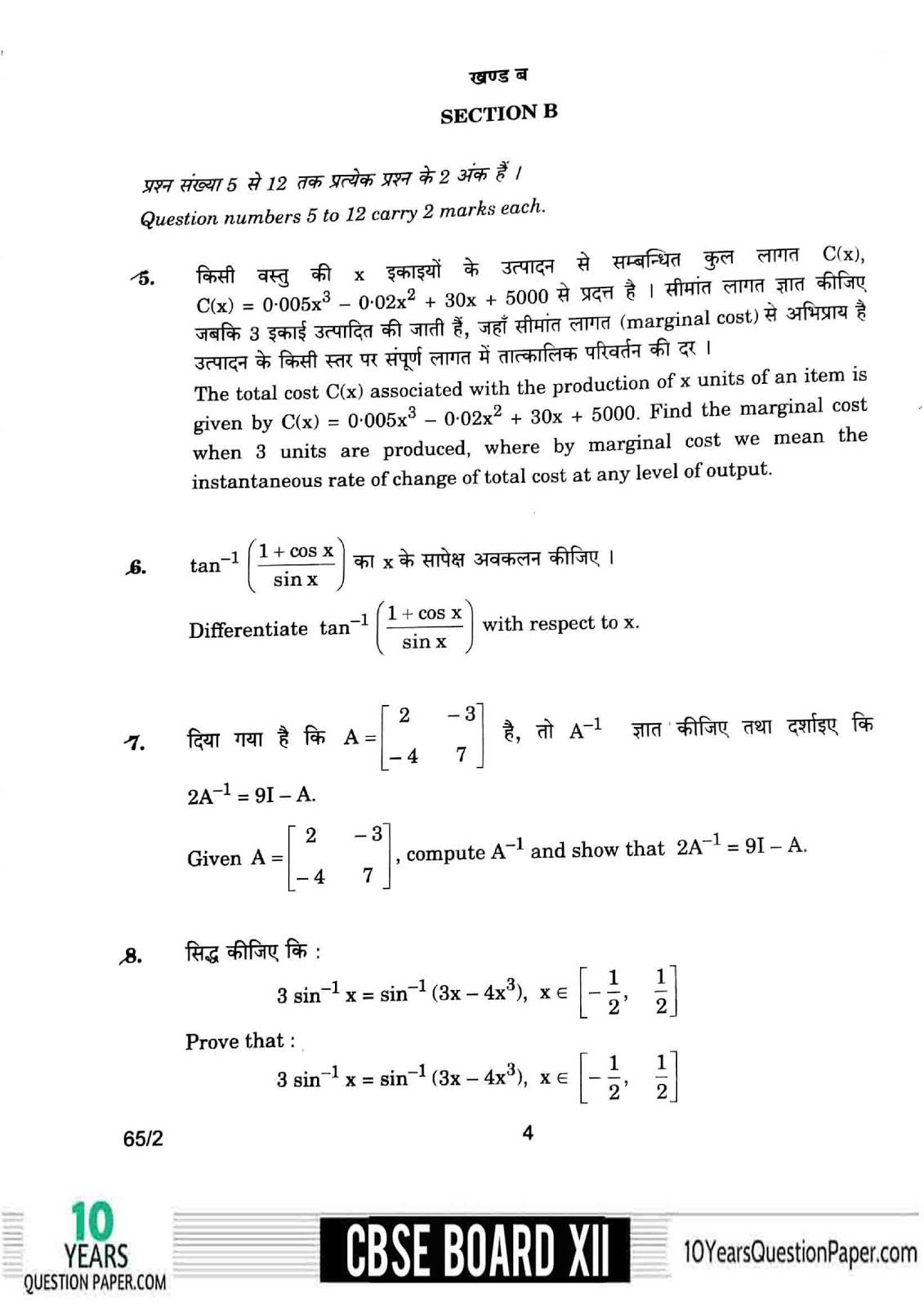 CBSE class 12 Maths 2018 question paper page-03